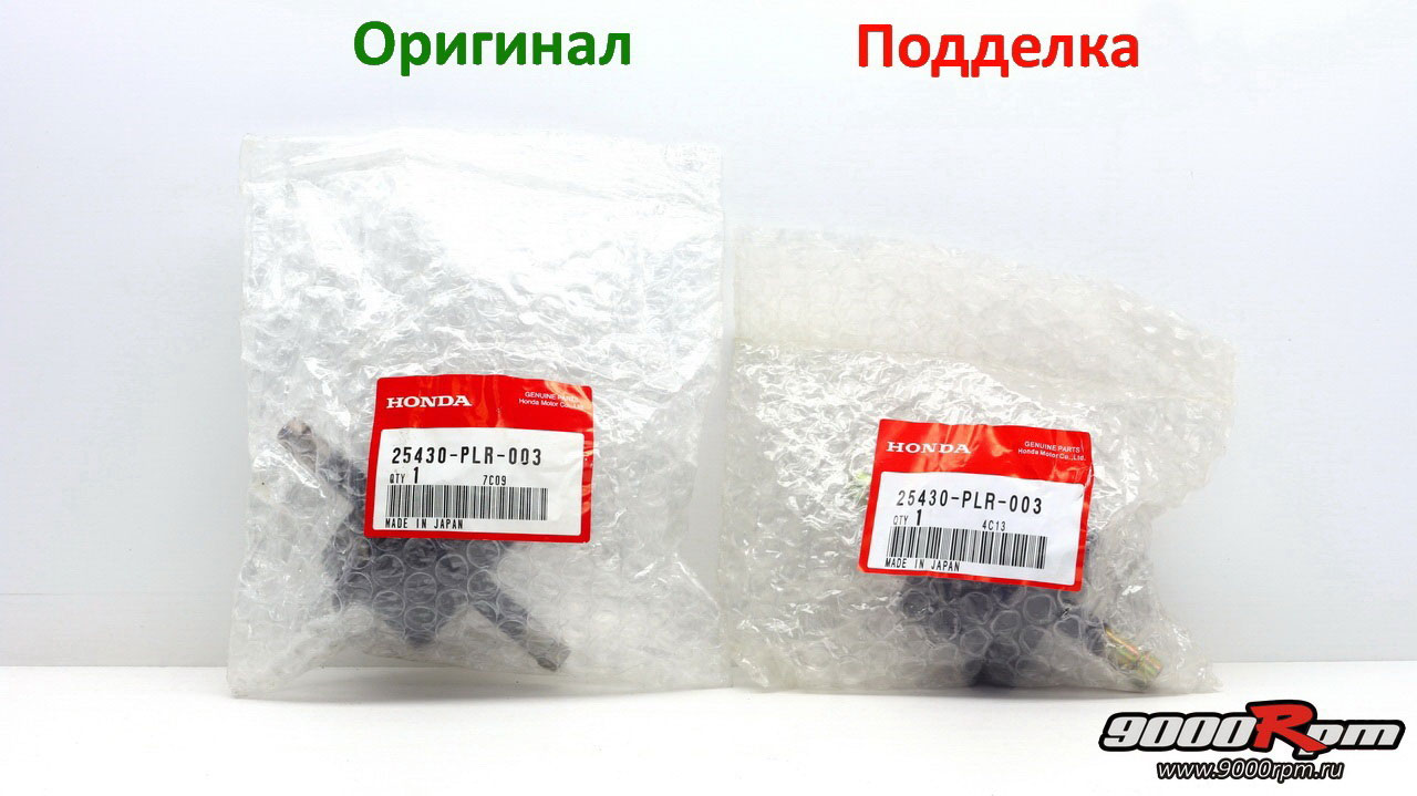 Оригинал и подделка 25430-PLR-003