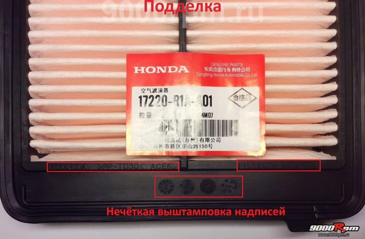 Подделка 17220-R1A-A01