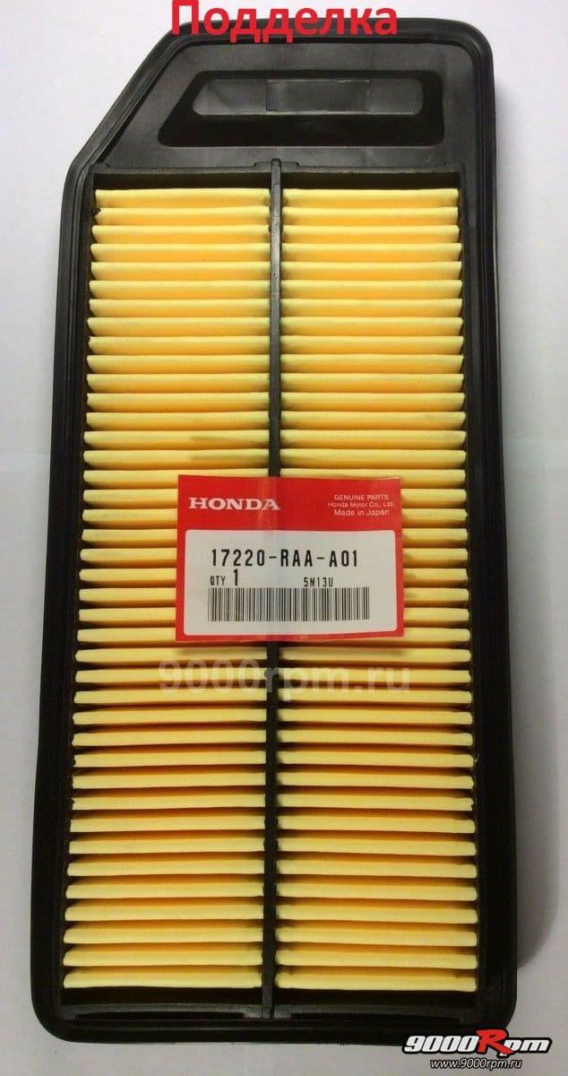 Подделка 17220-RAA-A01
