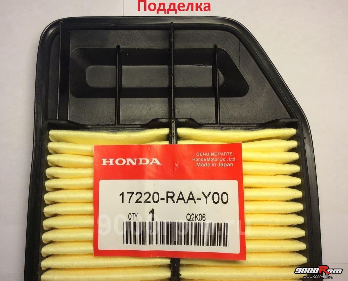 Подделка 17220-RAA-Y00