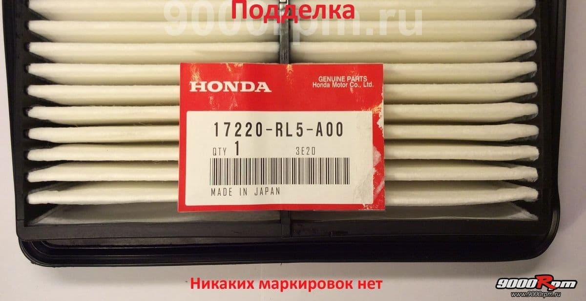 Подделка 17220-RL5-A00