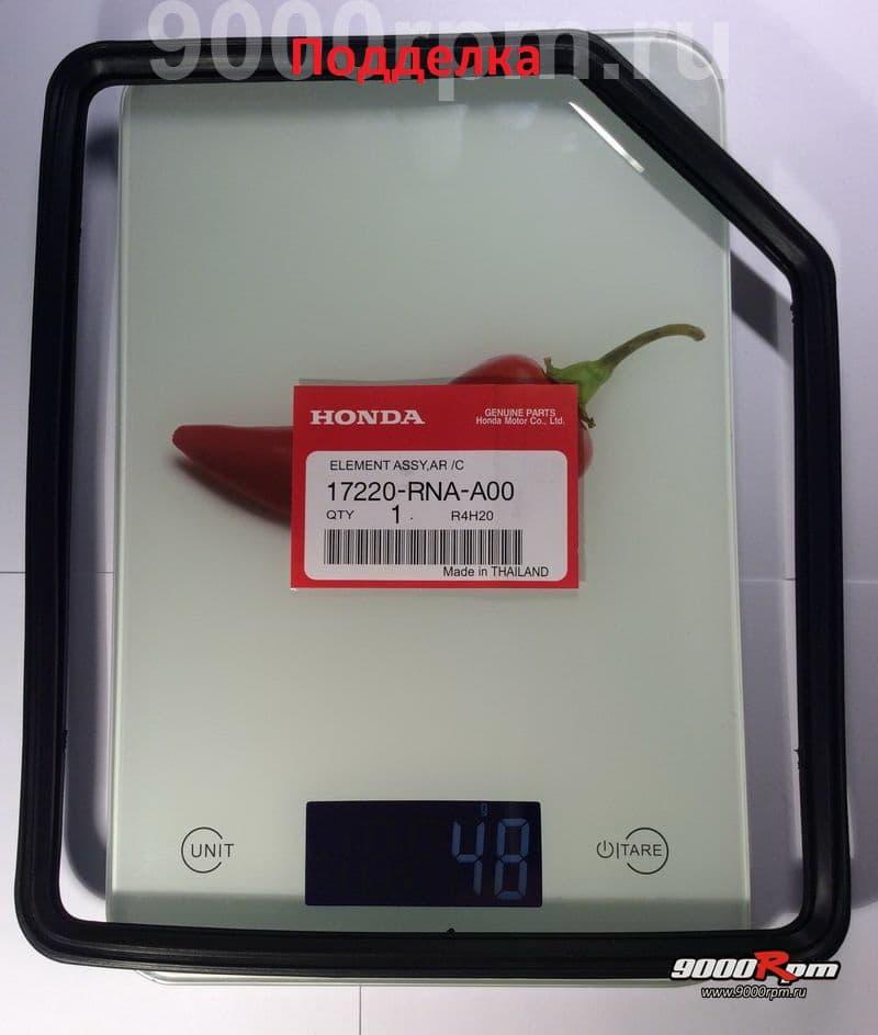 Подделка 17220-RNA-A00