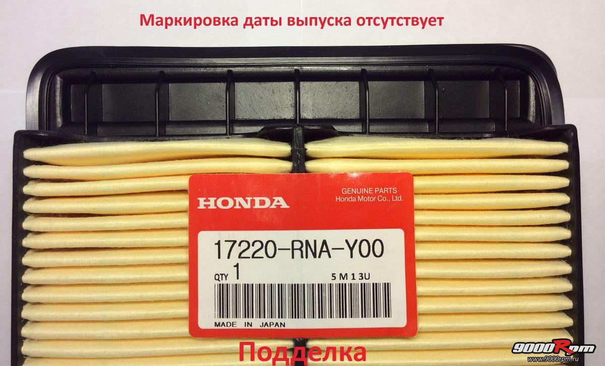 Подделка 17220-RNA-Y00