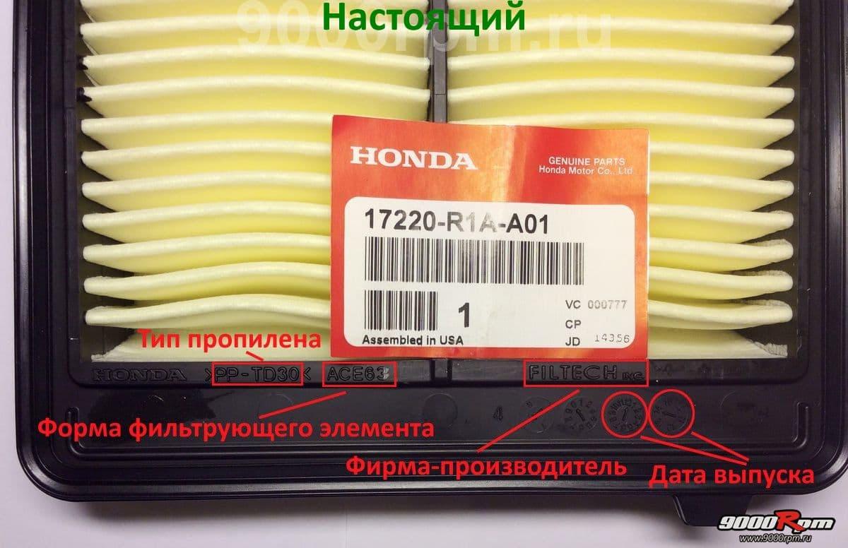 Оригинал 17220-R1A-A01