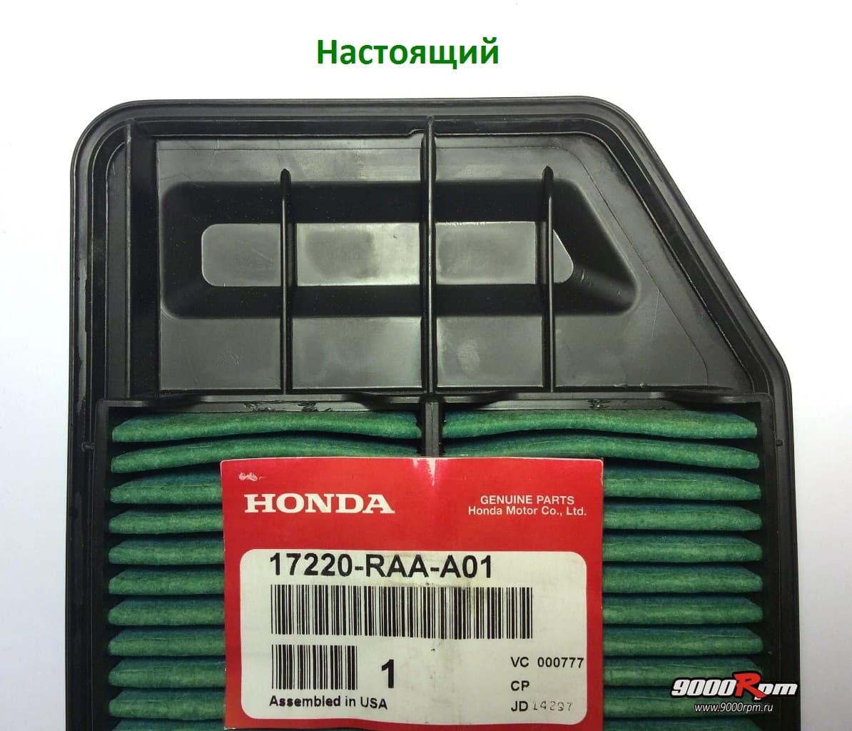 Оригинал 17220-RAA-A01
