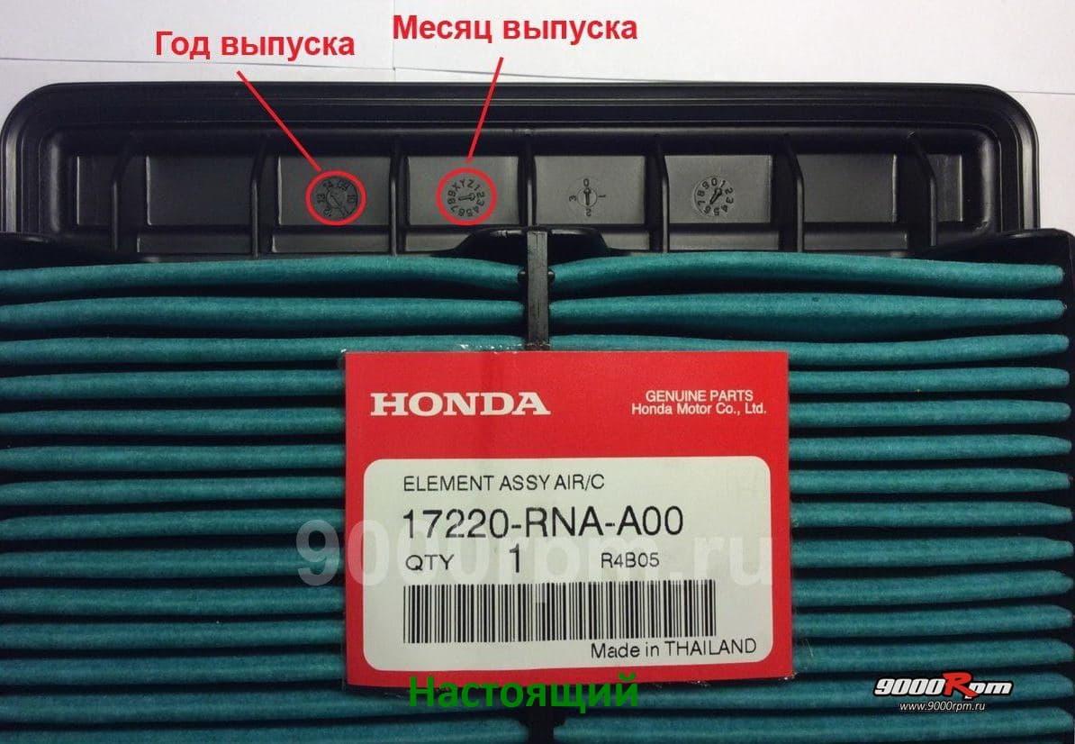 Оригинал 17220-RNA-A00
