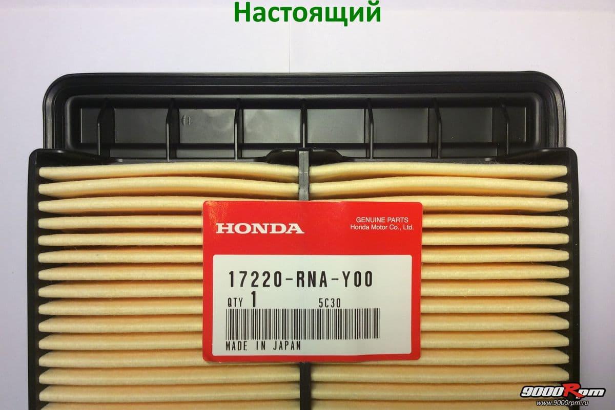 Оригинал 17220-RNA-Y00