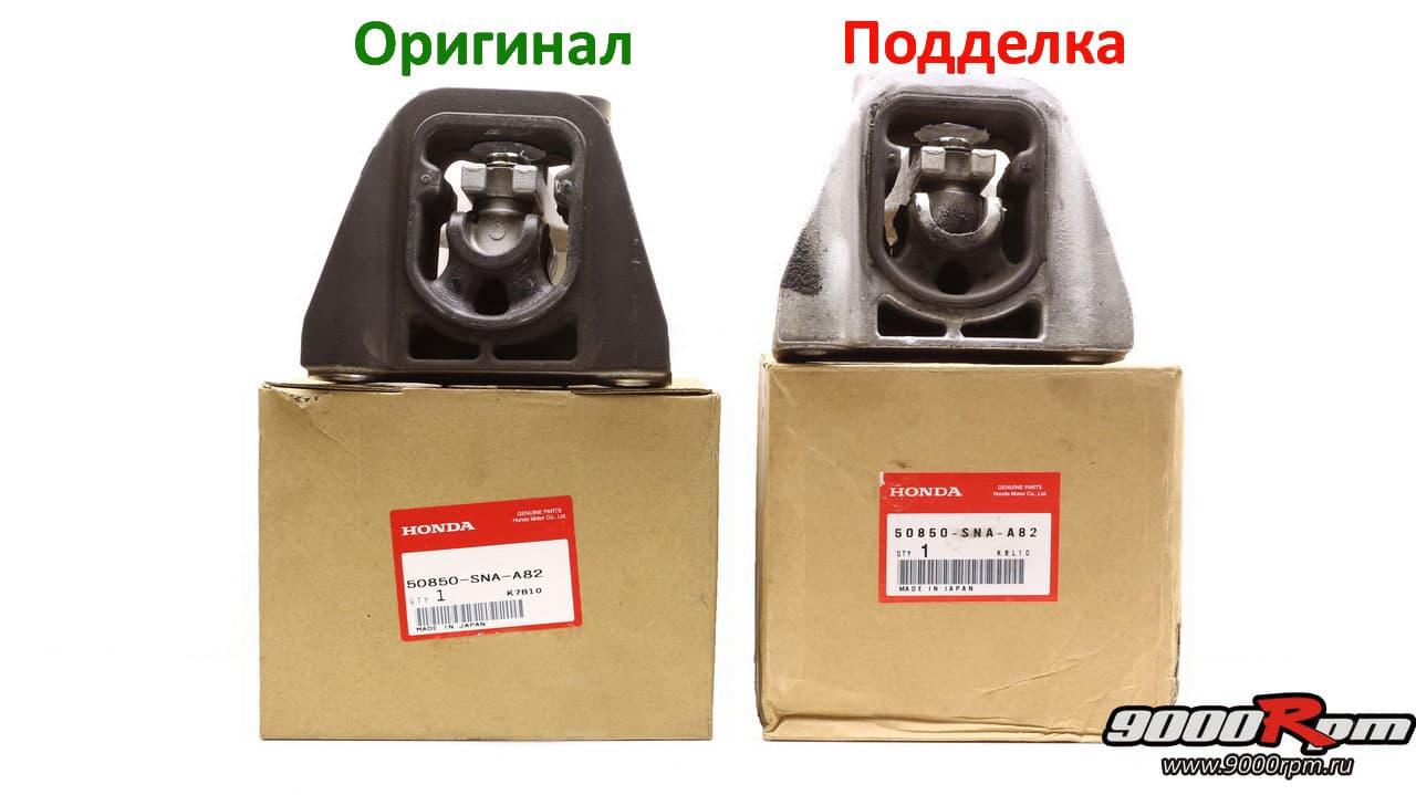 Оригинал и подделка 50850-SNA-A82