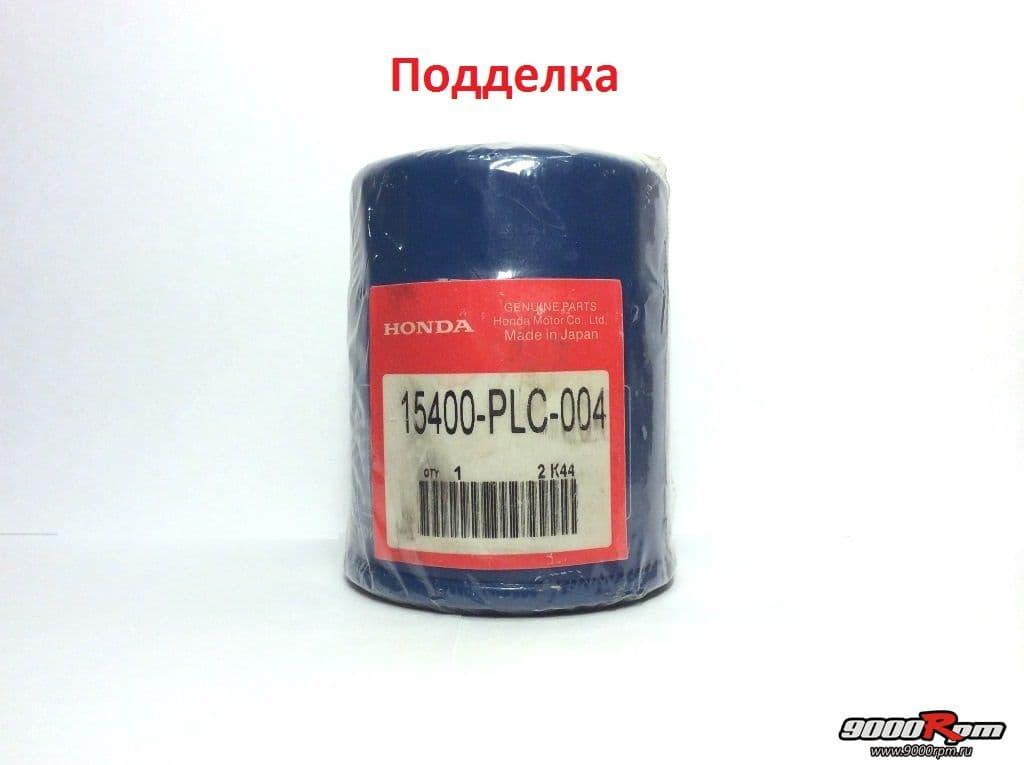 Поддельный масляный фильтр 15400-PLC-004