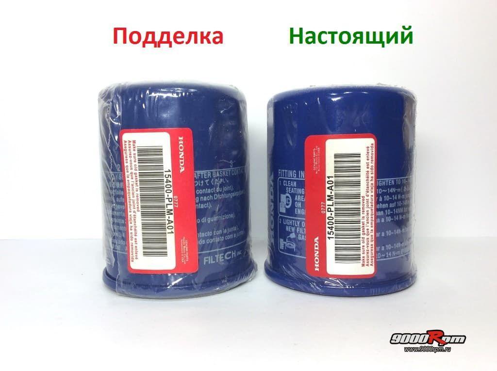 Оригинал и подделка 15400-PLM-A01