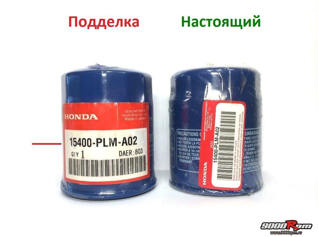 Оригинал и подделка 15400-PLM-A02