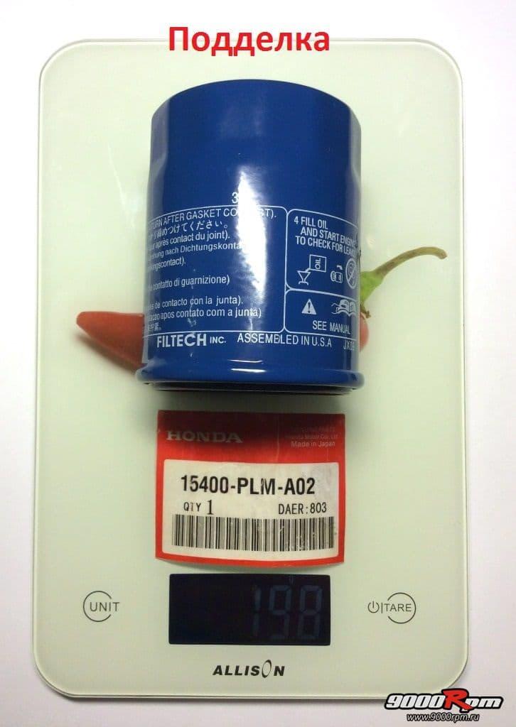 Подделка 15400-PLM-A02