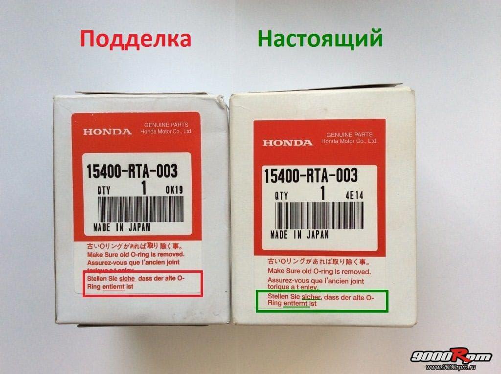 Оригинал и подделка 15400-RTA-003