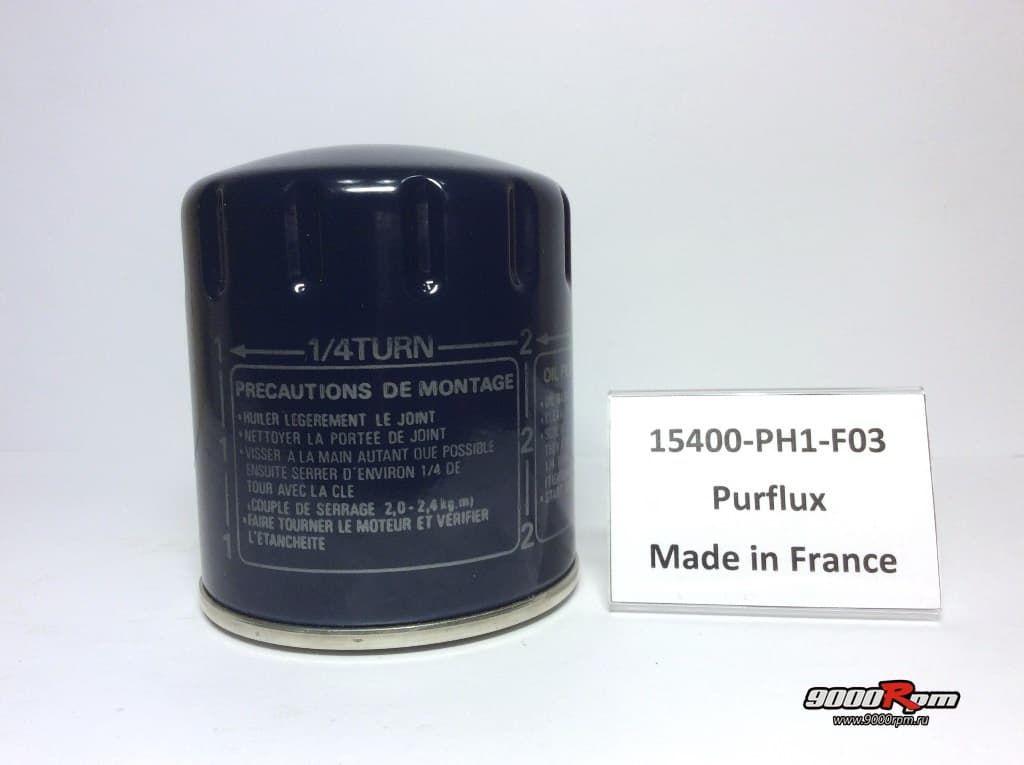 15400-PH1-F03 Purflux без упаковки (вид 1)