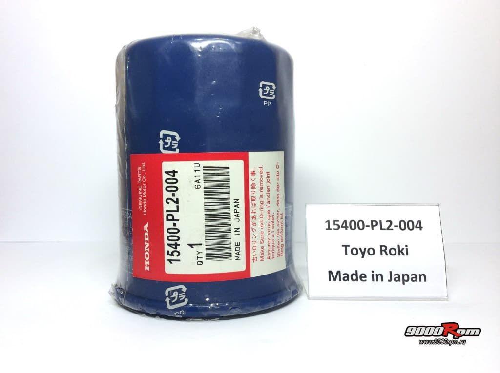 15400-PL2-004 в упаковке