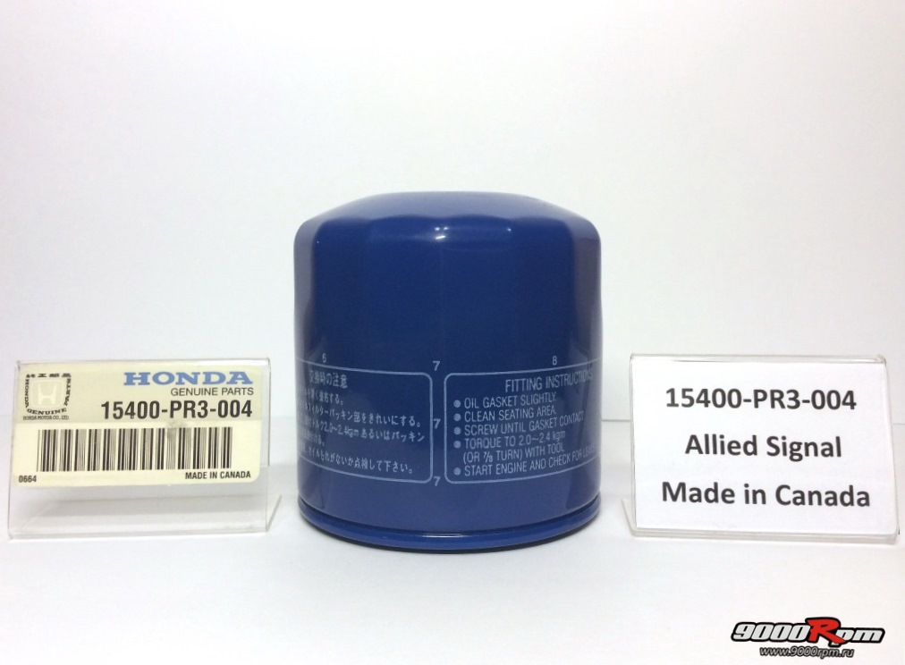 15400-PR3-004 Allied Signal (Canada) без упаковки (вид 3)