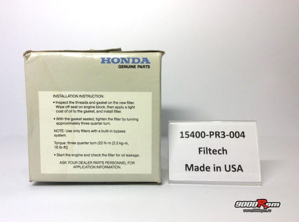 15400-PR3-004 Filtech в упаковке (вид 2)