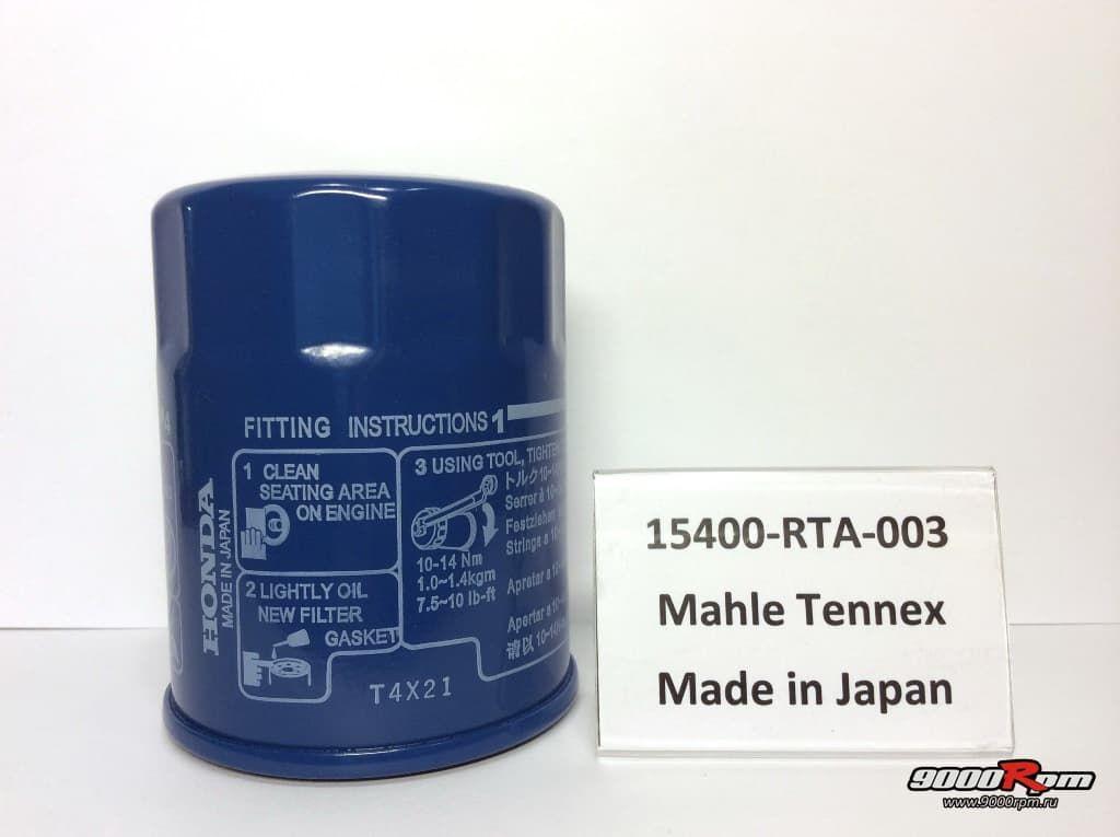 15400-RTA-003 без упаковки (вид 1)
