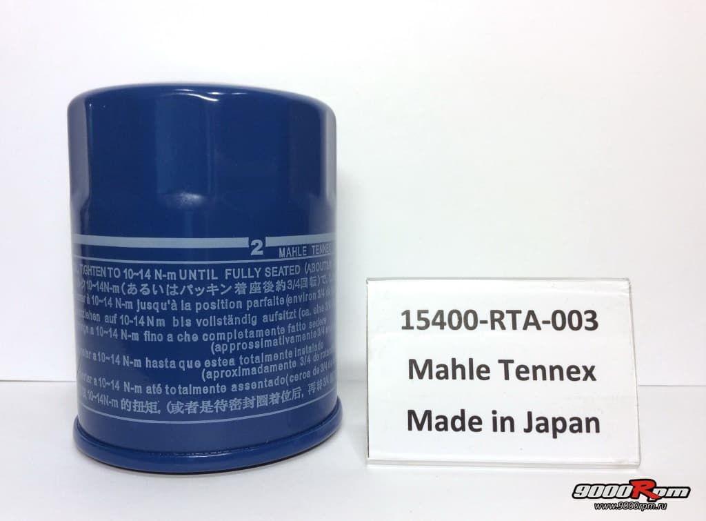15400-RTA-003 без упаковки (вид 2)