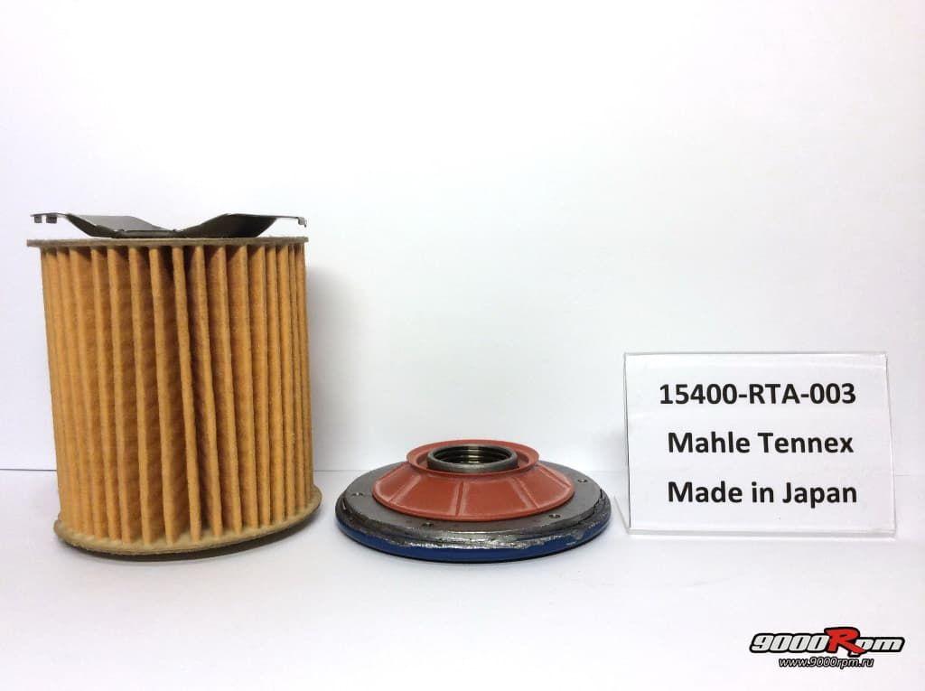 15400-RTA-003 фильтрующий элемент
